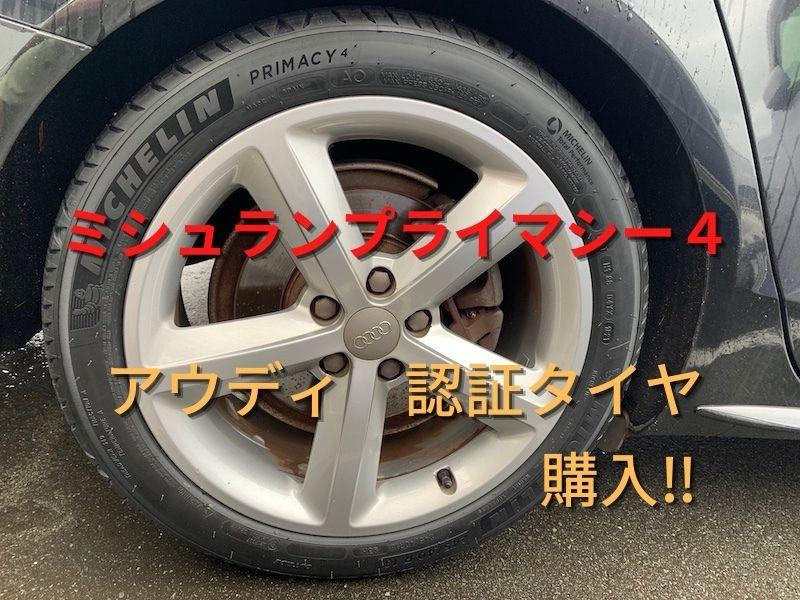 ミシュランプライマシー4 アウディ認証タイヤ